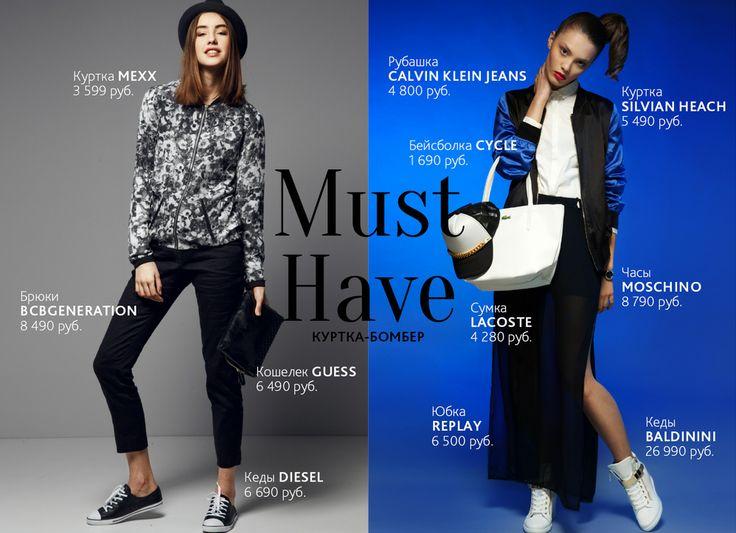 В этом сезоне тренчу или летнему пальто нашлась нетривиальная альтернатива! И это куртка бомбер. Он может иметь яркий принт и какую угодно текстуру, ограничить вас, в этом случае, сможет только смелость. ;) Куртки-бомберы легко комплектуются абсолютно со всем. Вы можете дополнить такой вещью брюки, платье и даже юбку-карандаш. Бомбер отлично сочетается с джинсами и кроссовками.