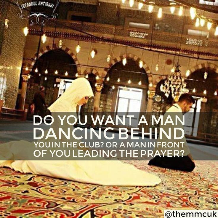 Do you want a man dancing behind you in the club. Or a man in front of you leading the prayer?