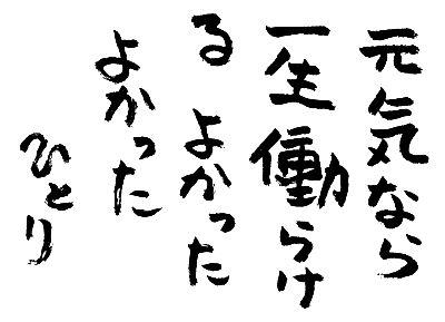 #hitorisan - 15. 元気なら一生働ける。よかった、よかった。斎藤一人(さいとうひとり)