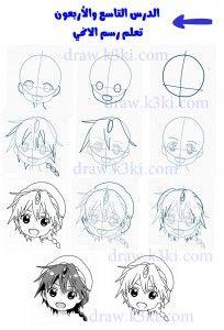 تعلم رسم الانمي تعلم الرسم ببساطة تعلم الرسم تعلم الرسم للمبتدئين تعلم الرسم بقلم الرصاص تعلم الرسم للأطفال Art Girl Digital Art Girl Naruto Sketch