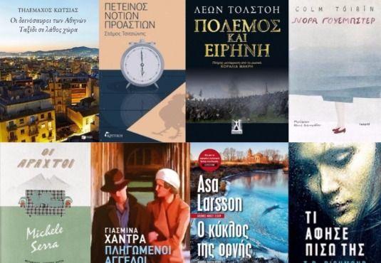 #AΦΙΕΡΩΜΑ -------#Νέες_εκδόσεις _________________ Επιμέλεια: Ελένη Γκίκα  #new #book #publish #vivlio http://fractalart.gr/nees-ekdoseis-martios-2/