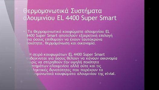 Παρουσιάζουμε μια καταπληκτική ιδέα που δίνει λύσεις σε κουφωματα αλουμινιου  Τα Θερμομονωτικά κουφώματα αλουμινίου EL 4400 Super Smart αποτελούν εξαιρετική επιλογή για όσους επιθυμούν να έχουν ταυτόχρονα ποιότητα, θερμομόνωση και οικονομία.  Σε μια κοινωνία όπου  η τεχνολογική υπεροχή που διαθέτουμε  διαμορφώνει τις συνθήκες για να ξεκαθαρίσουμε σαφώς  τόσο τα προβλήματα όσο και τις λύσεις.   Τα κουφώματα που διαθέτουν την ιδιότητα της θερμομόνωσης ονομάζονται θερμομωνοτικά κουφώματα…
