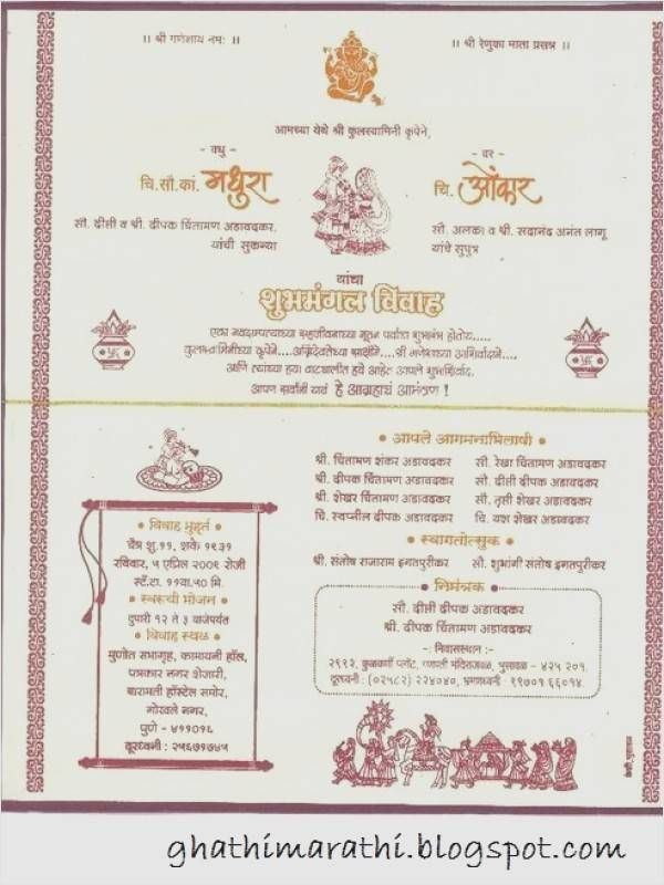 designs of marathi lagna patrika for marathi wedding