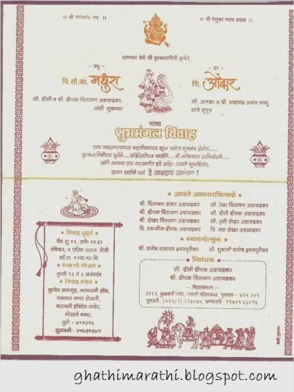 Designs Of Marathi Lagna Patrika For Wedding Kavita âž Marriage Invitation Card Format