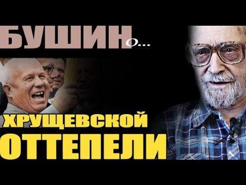 """В.Бушин о """"хрущёвской оттепели"""""""