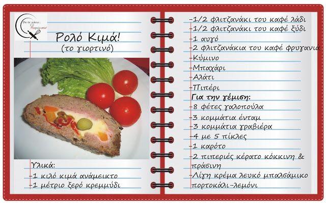 Θα σε κάνω Μαγείρισσα!: Ρολό Κιμά! (το γιορτινό)
