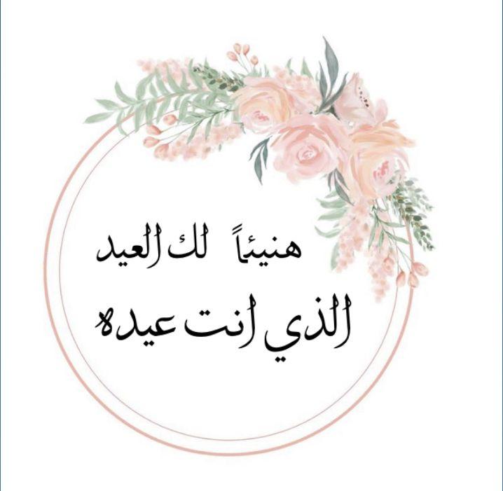 ثيم عيديات عيد Eid Stickers Flower Wallpaper Eid Crafts