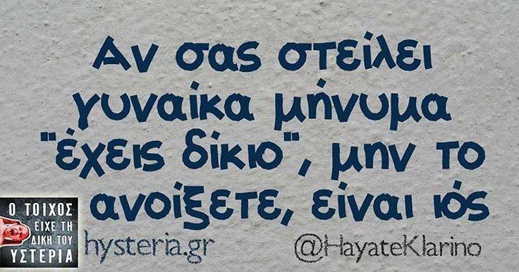 """5,256 """"Μου αρέσει!"""", 32 σχόλια - Ο Τοίχος της Υστερίας (@hysteria_gr) στο Instagram"""
