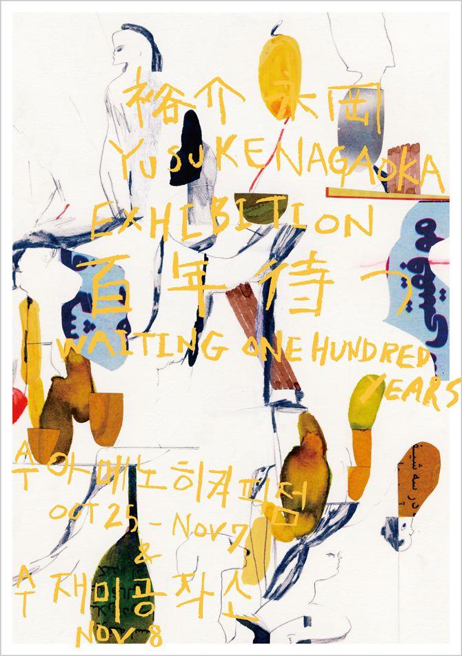 exhibition - yusukeNAGAOKA