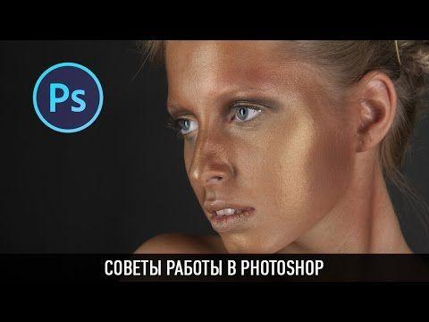 Советы работы в Photoshop - YouTube