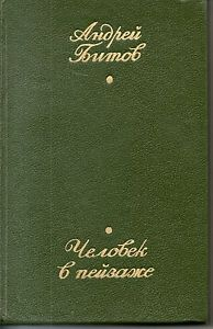 The new collection of Andrei Bitov indicates the return of the famous Soviet writer to the same themes, but enriched with new comprehension. Here the product and love, and about the nature and philosophical fiction stories. `In the team: a taste of what was, what is, it would be ... Apothecary island Funeral doctor, scattered light, for I am called lion ..., birds, or new information about the man, the man in the landscape, Teacher simmetrii.`
