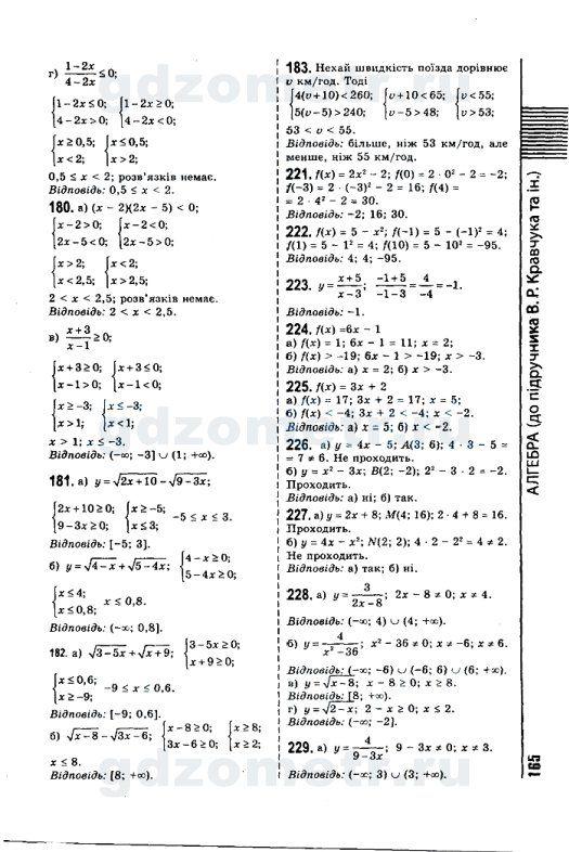 Готовое домашнее задание 6 урок 10 а г овчинникова 8 класс 4 издание