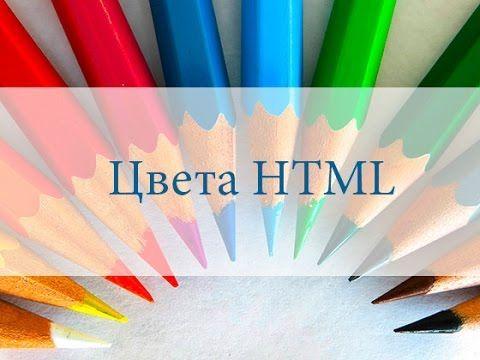 Как сменить цвет html