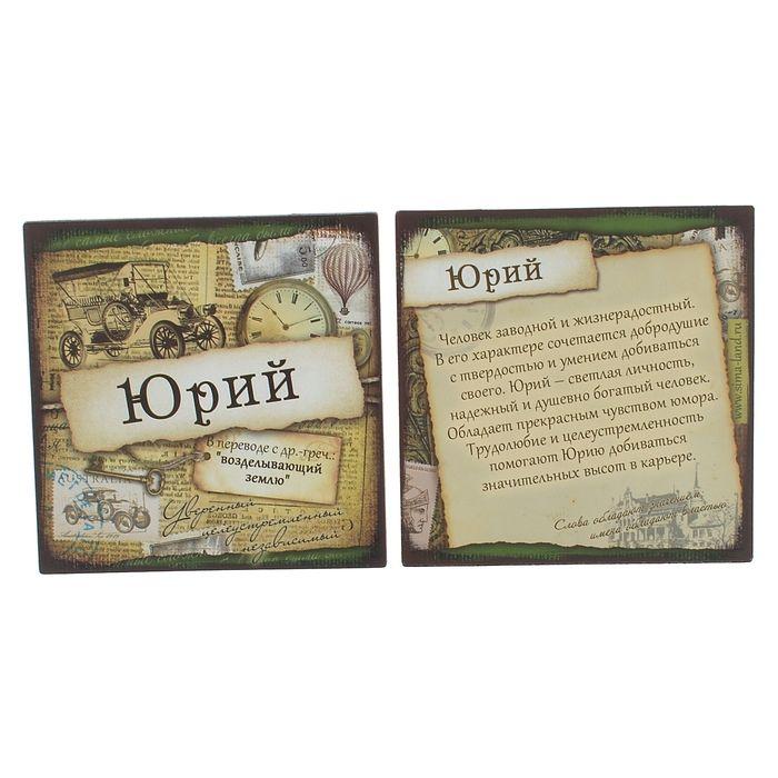 Поздравление, день имени юрий открытки