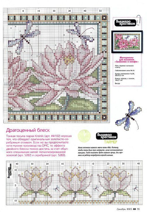 Waterlily & Dragonflies 3/3
