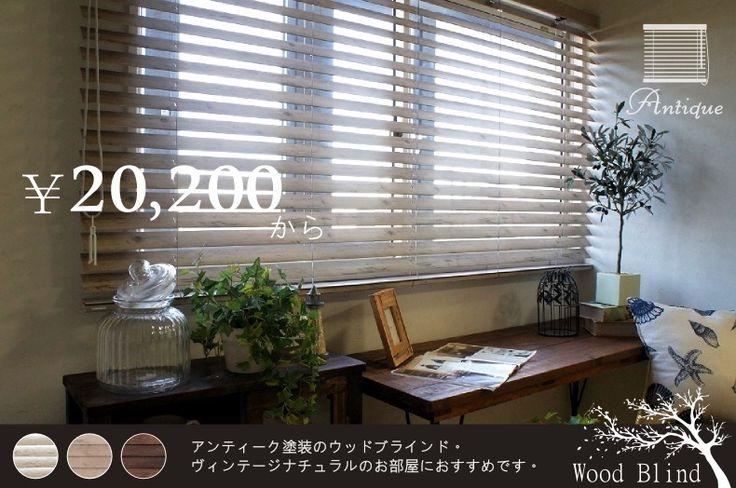 ブラインド・ウッドブラインド特集 - 100サイズ既製カーテン通販専門店|びっくりカーテン