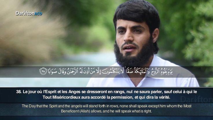 Sourate An-Naba (31-40) - Raad Muhammad Al Kurdi  ﺳﻮﺭﺓ ﺍﻟﻨﺒﺄ  ﺭﻋﺪ ﻣﺤﻤﺪ ﺍ...