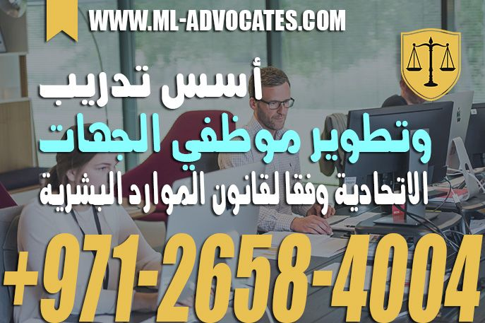 أسس تدريب وتطوير موظفي الجهات الاتحادية وفقا لقانون الموارد البشرية في الحكومة الاتحادية Tech Company Logos Company Logo Dubai