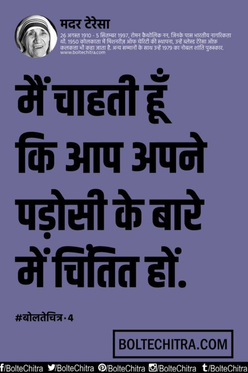 Best Quotes For Mother In Hindi: Best 25+ Mother Teresa Biography Ideas On Pinterest