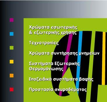 Εμπνευστείτε και συνδυάστε αποχρώσεις απο τον οδηγό χρωμάτων της Caparol Greece http://www.caparol.gr/pdf/CAPAROL-Classic_web.pdf