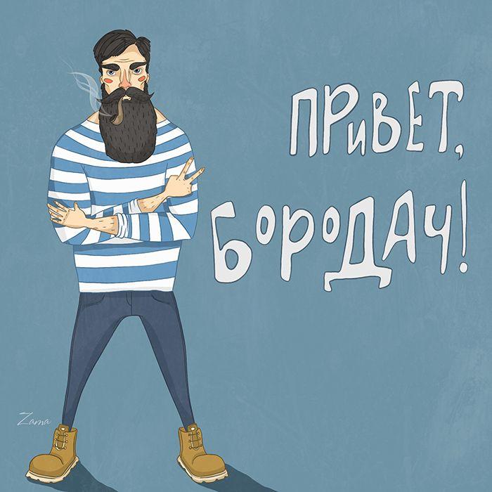 Открытка бородачу
