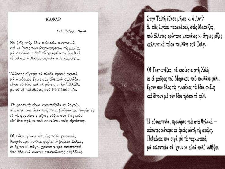 Σύντομο υπόμνημα στο ποίημα «Καφάρ» του Νίκου Καββαδία, Ι