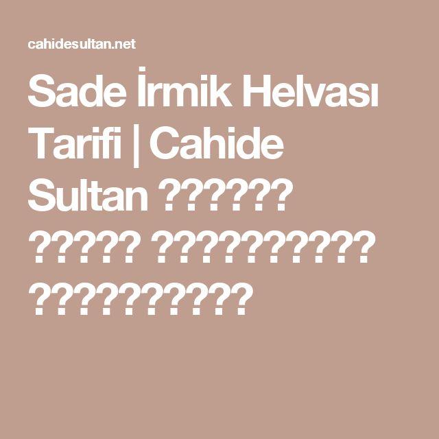 Sade İrmik Helvası Tarifi | Cahide Sultan بِسْمِ اللهِ الرَّحْمنِ الرَّحِيمِ