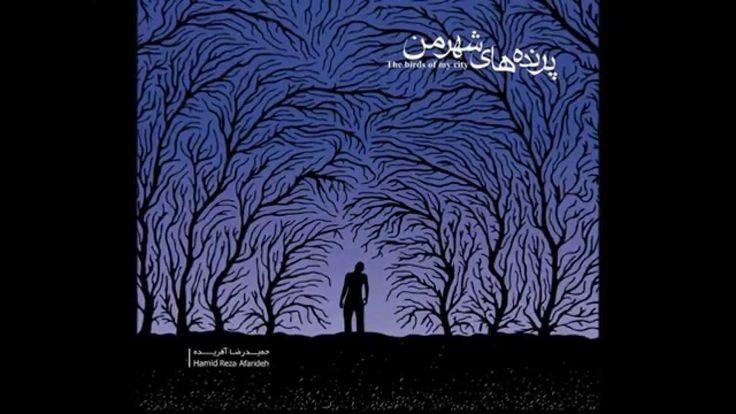 """آلبوم """" پرنده های شهر من """" به آهنگسازی و نوازندگی حمیدرضا آفریده For Album """" The Birds of my City """" Composer & Musician : Hamidreza Afarideh"""