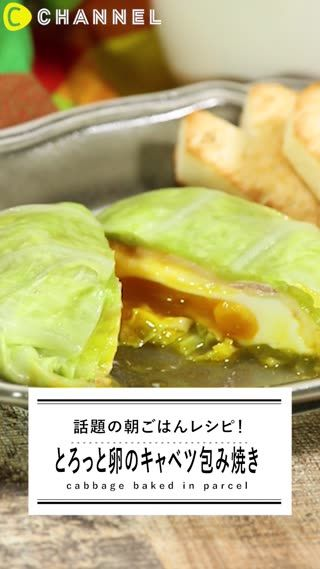 【動画】 話題の朝ごはんレシピ!とろっと卵のキャベツの包み焼き   C CHANNEL
