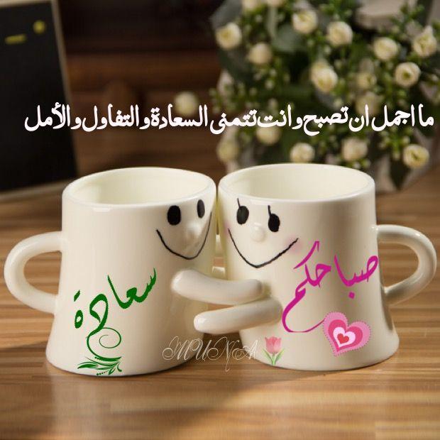 Гифки, открытка на арабском доброе утро