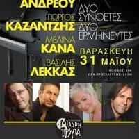 SPOT KANA LEKKAS ANDREOU KAZANTZIS MAVRI TRYPA MAY 2013