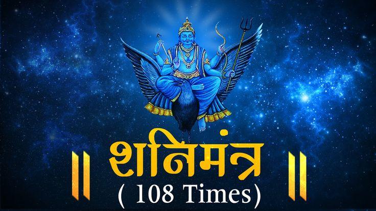 Shani Mantra 108 times by Suresh Wadkar   Cure for Sade Saathi   Shani Dev