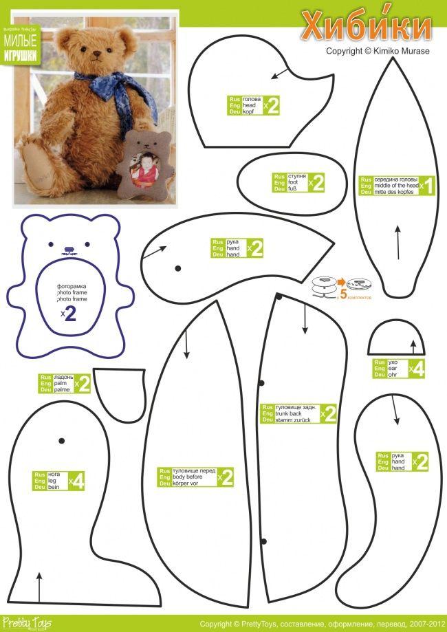 stuffed animal pattern: traditional looking teddy bear.