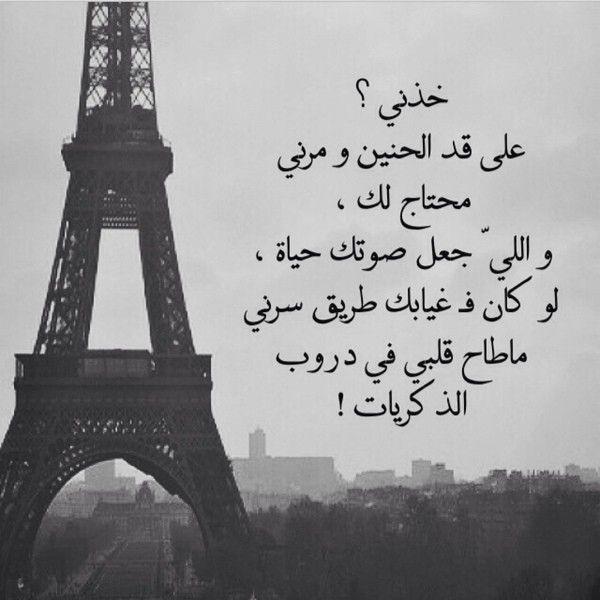 Pin By Waseem Habash On ضياااء إلقمر وألشمس ألتي لا تغيب وذكرياتي Eiffel Tower Tower Landmarks