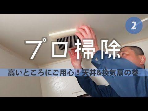 浴室の換気扇&天井のお手入れ方法【風呂掃除②】 - YouTube