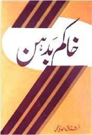 Chiragh Talay Mushtaq Ahmad Yusufi Pdf