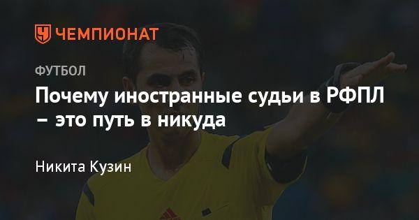 Почему иностранные судьи в РФПЛ  это путь в никуда - Чемпионат.com