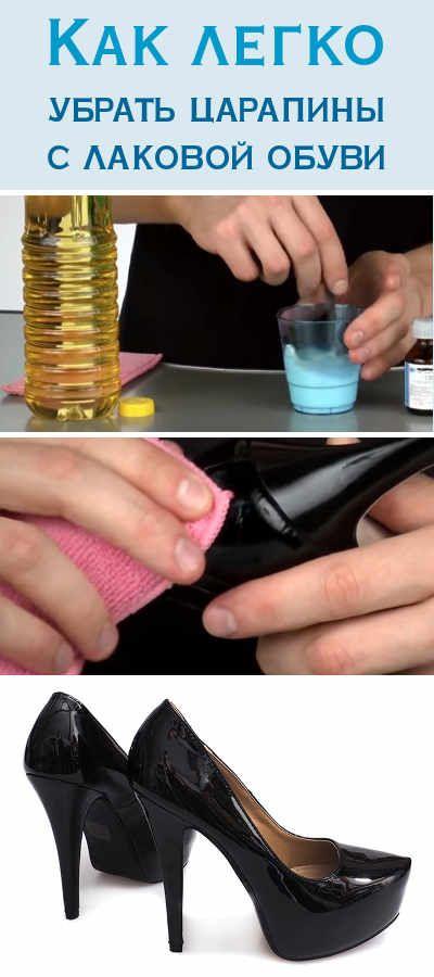 Как удалить пятно с лакированной обуви фото