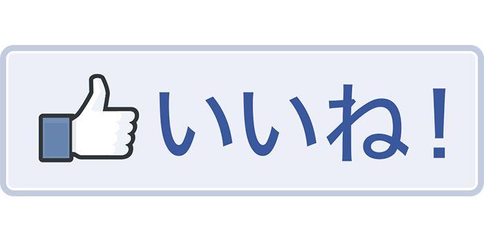 飲食店の集客アップにつながるFacebook 3つの活用方法 http://www.free-pos.jp/kenbaiki/blog/salesup/facebook201508/