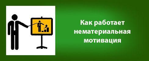 Нематериальная мотивация повышает качество работы сотрудников и ценность работы компании без изменения системы оплаты труда и размера заработной платы.  Подробнее об услуге HR-ПРАКТИКА по разработке системы нематериальной мотивации http://hr-praktika.ru/po-napravleniyam/motivatsiya-personala/razrabotka-sistemy-nematerialnoj-m/