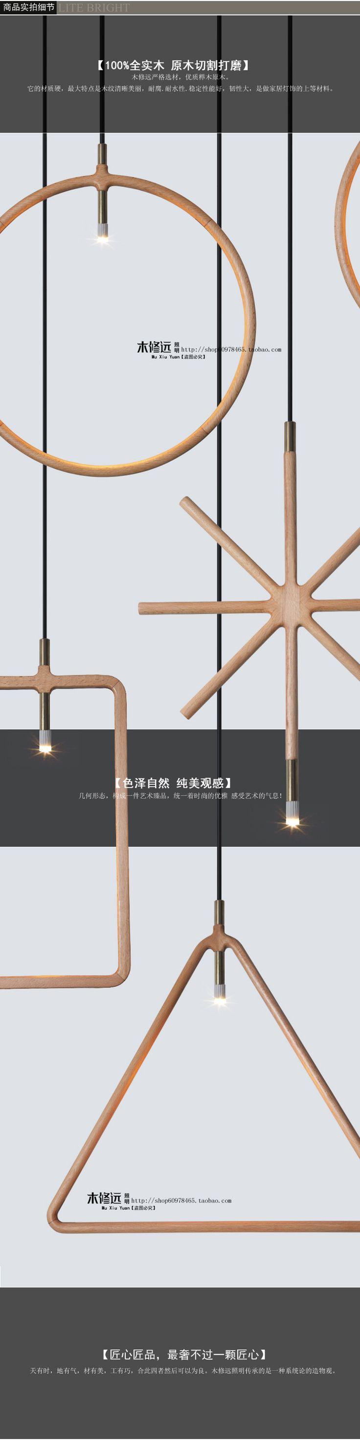 [Legno e di gran lunga - geometria] Creative Arts di design di apparecchi di illuminazione minimalista nuovo lampadario ristorante cinese fatta di legno - Taobao