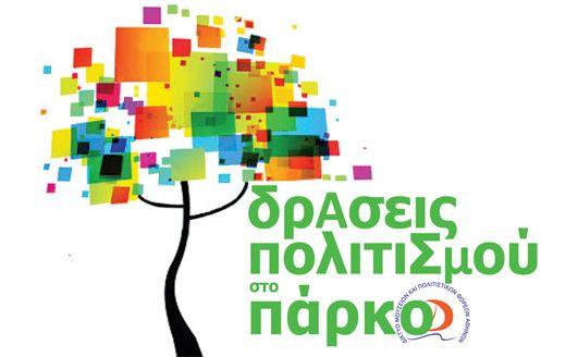 Δωρεάν Δράσεις Πολιτισμού για παιδιά στο Πάρκο Ελευθερίας – Κυριακή 15 Σεπτεμβρίου