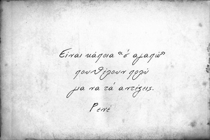 """Κάποια """"σ'αγαπώ """" που δεν μπορείς να ξεχάσεις,  όσος χρόνος κι αν περάσει!"""