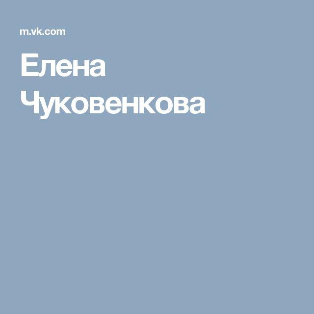 Елена Чуковенкова