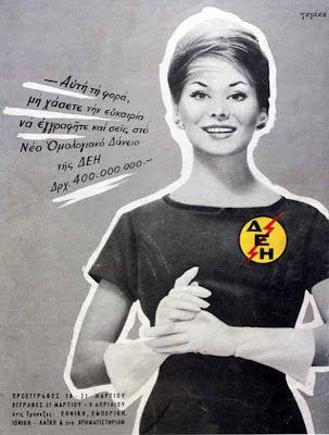 Vintage greek ads - ΔΕΗ