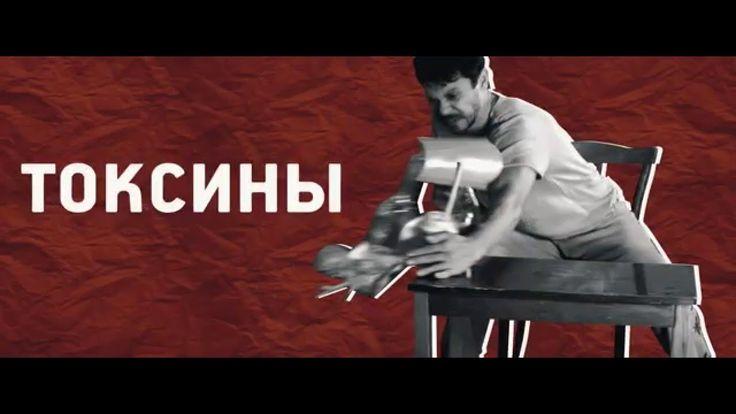 Uma2rman - Токсины (ПРЕМЬЕРА КЛИПА!!!!)