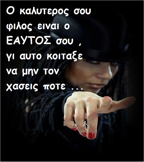 #quotes #greeks_quotes #sofa_logia #logia #flowmagazine.gr
