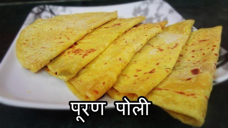 Puran Poli Recipe | पूरन पोली  रेसिपी | Maharashtrian Pooran Poli