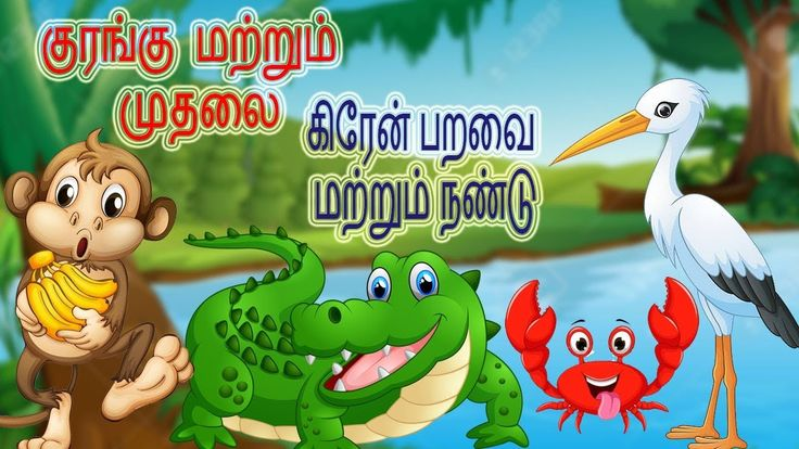 #tamil #story #stories #tamilshortstory #tamilshortstories #tamilmoralstories #tamilkidsstories #shortstory #shortstories #moralstories - Monkey and the Crocodile   Crane and the Crab    தமிழ் சிறுகதைகள்   Tamil Short Stories with Morals  
