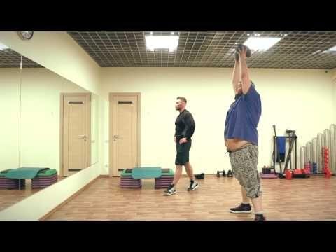 Как похудеть? Упражнения для толстых. №3 - YouTube